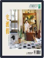 Travelcom 行遍天下 (Digital) Subscription July 6th, 2021 Issue