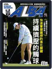 ALBA TROSS-VIEW 阿路巴高爾夫 國際中文版 (Digital) Subscription July 7th, 2021 Issue