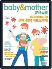 Baby & Mother 嬰兒與母親 (Digital) Subscription July 7th, 2021 Issue