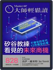 MASTER60 Weekly 大師輕鬆讀 (Digital) Subscription July 7th, 2021 Issue