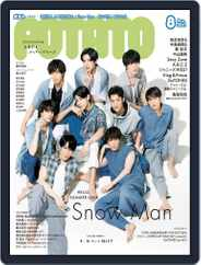 POTATO ポテト (Digital) Subscription July 7th, 2021 Issue