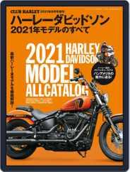 ハーレーダビッドソン 2021年モデルのすべて Magazine (Digital) Subscription July 6th, 2021 Issue