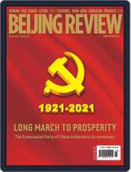 Beijing Review (Digital) Subscription July 8th, 2021 Issue