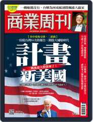 Business Weekly 商業周刊 (Digital) Subscription July 12th, 2021 Issue