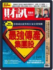 Wealth Magazine 財訊雙週刊 (Digital) Subscription July 8th, 2021 Issue
