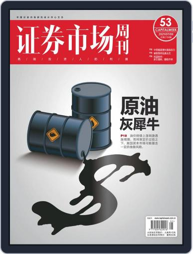 Capital Week 證券市場週刊 (Digital) July 9th, 2021 Issue Cover