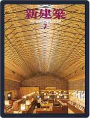新建築 shinkenchiku (Digital) Subscription July 10th, 2021 Issue