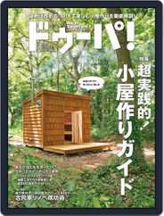 ドゥーパ! Dopa! (Digital) Subscription July 8th, 2021 Issue