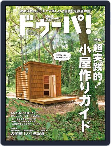 ドゥーパ! Dopa! (Digital) July 8th, 2021 Issue Cover