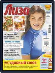 Лиза (Digital) Subscription July 10th, 2021 Issue