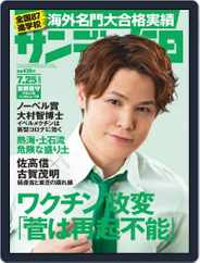 サンデー毎日 Sunday Mainichi (Digital) Subscription July 13th, 2021 Issue