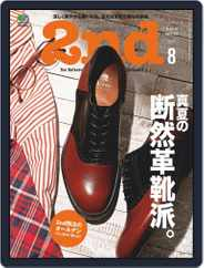2nd セカンド (Digital) Subscription June 16th, 2021 Issue