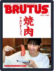 BRUTUS (ブルータス) (Digital) Subscription July 14th, 2021 Issue