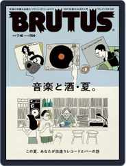 BRUTUS (ブルータス) (Digital) Subscription June 30th, 2021 Issue