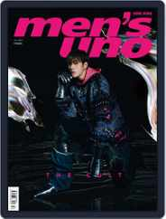 Men's Uno Hk (Digital) Subscription July 15th, 2021 Issue