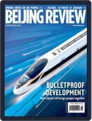 Beijing Review (Digital) Subscription July 15th, 2021 Issue