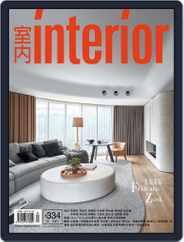 Interior Taiwan 室內 (Digital) Subscription July 15th, 2021 Issue