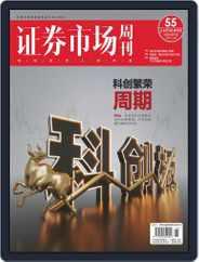 Capital Week 證券市場週刊 (Digital) Subscription July 16th, 2021 Issue