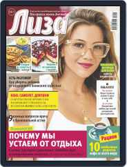 Лиза (Digital) Subscription July 17th, 2021 Issue