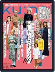 Ku:nel (クウネル) (Digital) Subscription July 19th, 2021 Issue