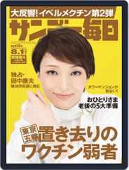 サンデー毎日 Sunday Mainichi (Digital) Subscription July 20th, 2021 Issue