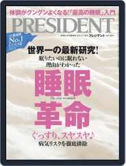 PRESIDENT プレジデント (Digital) Subscription July 20th, 2021 Issue
