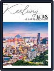GoGo XinTaiwan 走走系列 (Digital) Subscription July 21st, 2021 Issue