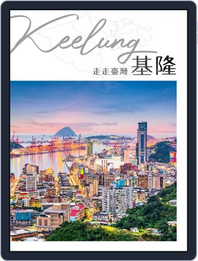 GoGo XinTaiwan 走走系列 July 21st, 2021 Digital Back Issue Cover