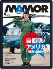 MAMOR マモル (Digital) Subscription July 20th, 2021 Issue