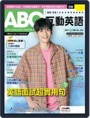 ABC 互動英語 (Digital) Subscription July 22nd, 2021 Issue