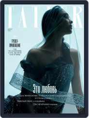 Tatler Russia (Digital) Subscription August 1st, 2021 Issue