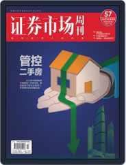 Capital Week 證券市場週刊 (Digital) Subscription July 23rd, 2021 Issue