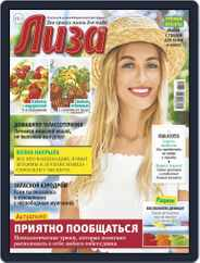 Лиза (Digital) Subscription July 24th, 2021 Issue