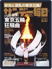 サンデー毎日 Sunday Mainichi (Digital) Subscription July 27th, 2021 Issue