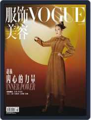 Vogue 服饰与美容 (Digital) Subscription July 27th, 2021 Issue