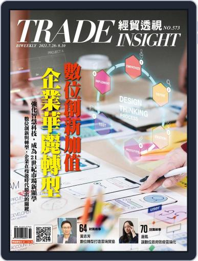 Trade Insight Biweekly 經貿透視雙周刊 (Digital) July 28th, 2021 Issue Cover