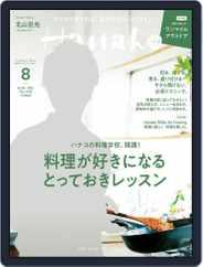 Hanako (Digital) Subscription June 28th, 2021 Issue