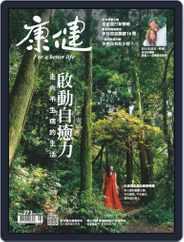 Common Health Magazine 康健 (Digital) Subscription July 29th, 2021 Issue