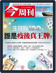Business Today 今周刊 (Digital) Subscription August 2nd, 2021 Issue