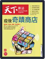 Commonwealth Magazine 天下雜誌 (Digital) Subscription July 28th, 2021 Issue