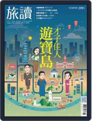 On the Road 旅讀 (Digital) Subscription July 30th, 2021 Issue