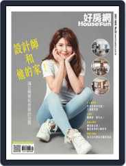 HouseFun 好房網雜誌 (Digital) Subscription July 30th, 2021 Issue