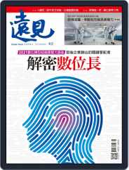 Global Views Monthly 遠見雜誌 (Digital) Subscription August 1st, 2021 Issue