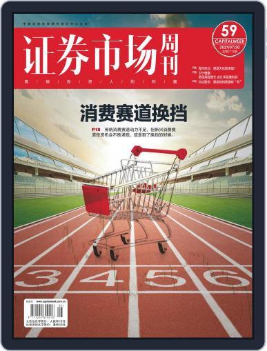 Capital Week 證券市場週刊 (Digital) July 30th, 2021 Issue Cover