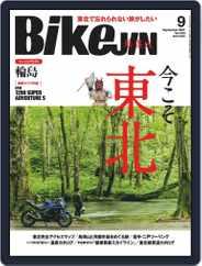 Bikejin/培倶人 バイクジン (Digital) Subscription July 30th, 2021 Issue