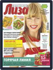 Лиза (Digital) Subscription July 31st, 2021 Issue