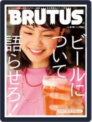 BRUTUS (ブルータス) (Digital) Subscription August 1st, 2021 Issue