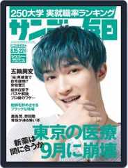 サンデー毎日 Sunday Mainichi (Digital) Subscription August 3rd, 2021 Issue