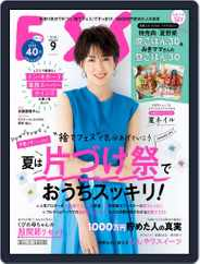 ESSE エッセ Japan (Digital) Subscription August 2nd, 2021 Issue