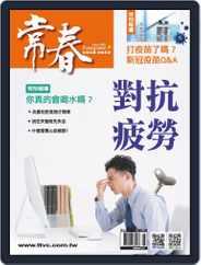 Evergreen 常春 (Digital) Subscription August 3rd, 2021 Issue